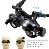 ルーペメガネLEDヘッドルーペ拡大鏡10倍15倍20倍25倍軽量LEDライト付き虫眼鏡ヘッドバンドめがね眼鏡メガネルーペ双眼片眼折りたたみ精密工芸プラモデル宝石アクセサリー送料無料送料無料送料込み送料込_75146
