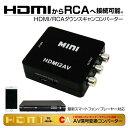 HDMI 変換 RCA コンポジット アナログ ダウンスキャンコンバータ USBケーブル付スマートフォン PC DVDプレーヤー テレビ カーナビ 車載モニター 変換コンバーター 変換アダプタ 変換器 変換機 送料無料 ◆_83151