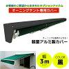 オーニングテント/カバー3m/黒後付可能日焼け防止/日よけカバー_71078