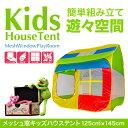 子供 ハウス/テント 室内 キッズテント メッシュハウス 高140cm/床125×125cm 子供ハウス/テントハウス/子供用テント/ボールハウス/幼児/おもちゃ/玩具/ままごと /送料無料 _85153  【10P03Sep16】