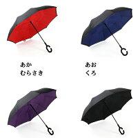 傘逆さ傘晴雨兼用UVカット遮光自立おしゃれかわいい8カラーレディースメンズ長傘日傘さかさま傘逆さま傘逆向き逆さまの傘折れない黒空絵青オレンジピンク黄色紫赤プレゼント送料無料_@a866