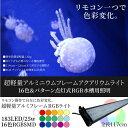 アクアリウム LED ライト 水槽 照明 RGB 183LE...