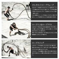 ジムロープトレーニングロープスイングロープ筋トレ体幹全長9m直径3.8cm重量約7.35kバトルロープナイロン製有酸素運動初心者女性フィットネスエクササイズ運動部アスリート体作り送料無料あす楽対応_86257