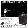 ワイヤレスマイクセット小型アンプ内蔵スピーカー15W充電式軽量2.4kgピンマイクインカムマイクハンズフリーイベント会議会議カラオケあす楽対応【送料無料】_73049