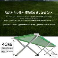 アウトドアベッド折り畳みベッド簡易ベッドキャンプベッド選べる5色レジャーキャンプ持ち運び軽量サマーベッドアルミベッドベンチチェアーasankewlあす楽対応【送料無料】_a508