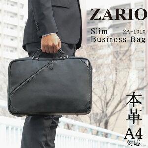 ビジネスリュック メンズ A4 2way 薄型 本革 ブランド ZARIO ザリオ ZA-1010 ビジネスバッグ リュック ブリーフケース カジュアル レザー おしゃれ リュックサック pc ポケット 軽量 軽い 薄マチ 通勤 社会人 通勤バッグ 贈り物 プレゼント ギフト