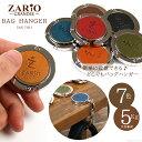 バッグハンガー メンズ レディース 【ZAG-7021 ZARIO-G...