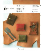 <参考書>0からはじめるやさしい手縫いの革小物/レザークラフト書籍本手作りハンドメイド初心者パターン皮革コインケース財布