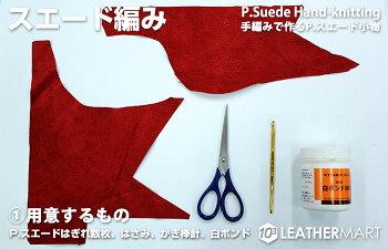 【お買い得セット】P.スエード/ベーシックカラー・1.5DS(10x15cm)12枚セット【ネコポス対応】