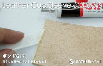 スマートキットで作るレザーカップスリーブ