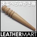 木製ヘリんみがき棒