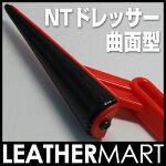 NTドレッサー曲面型