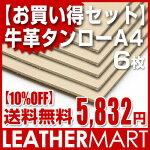 【お買い得セット】タンローA4サイズ(210x297mm)6枚セット