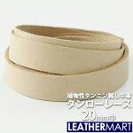 タンローレース20mm巾