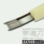 帯漉刀(おびすきとう)