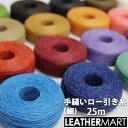 手縫いロー引き糸(細)25m【全16色】クラフト社【ネコポス対応】 | レザークラフト 工具 道具 糸 手縫い糸 手縫い ハンドソーイング