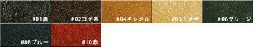 【レザークラフトキット】 すぐに始められる初心者向け タンニンなめしソフト牛革グイダ【コインケース】全7色 【ネコポス対応】