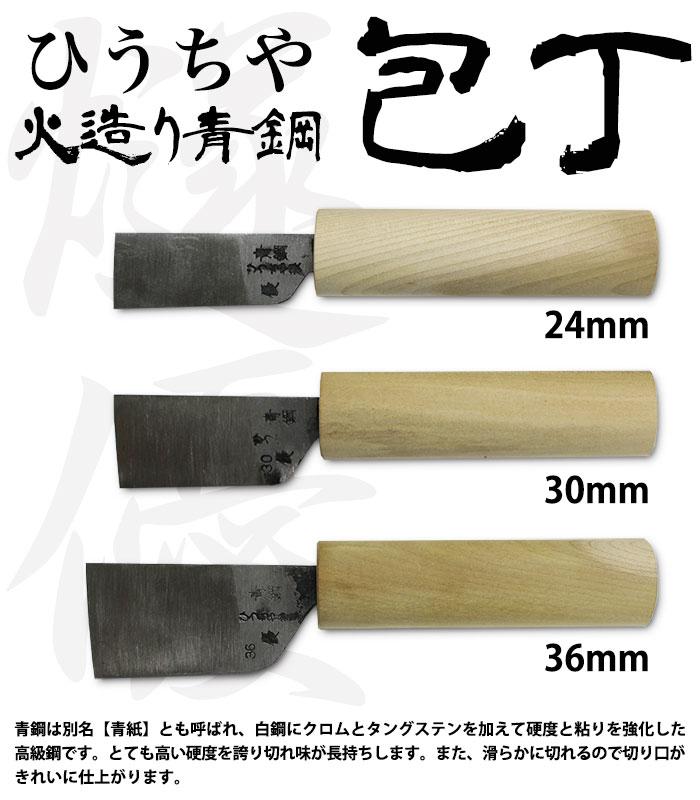 ひうちや燧商店『火造り青鋼製革包丁30mm優印』
