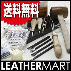 当店売れ筋!大人気商品。レザークラフトをはじめる方に嬉しい、プロも使用している拘りの手縫...