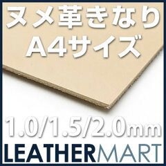 【日本製 植物性タンニン鞣しヌメ革】 レザークラフトの定番!染色・カービングにも最適!牛革タンローA4サイズ(29.7x21cm)【1.0mm/1.5mm/2.0mm】 【ネコポス対応】