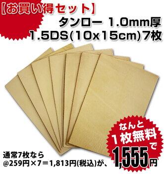 【お買い得セット】タンロー1.0mm厚・1.5DS(10x15mm)7枚セット
