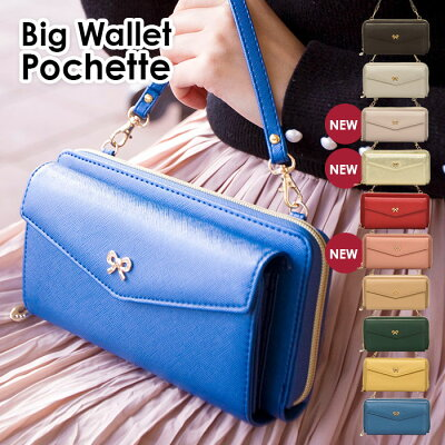 ルベリエの人気お財布ポシェット