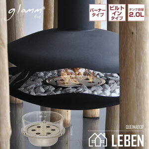 GlammFire グラムファイヤー BURNER I バーナー ビルトイン テーブルトップ バイオエタノール暖炉 ストーブ 暖房