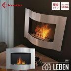 -バイオエタノール暖炉 KRATKI クラトキ LIMA リマ 壁掛け ストーブ 暖房