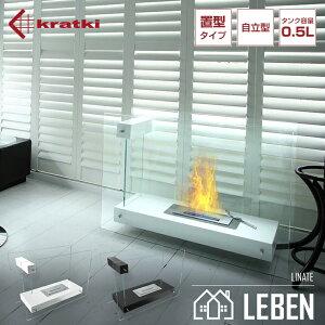 KRATKI クラトキ LINATE リナーテ 置き型 バイオエタノール暖炉 ストーブ 暖房 ブラック ホワイト