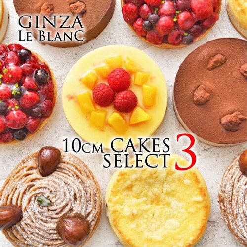ちょっと小さめ直径10cmのケーキ5種類のケーキから3つのケーキをお選びください    お試しケーキ  ネット   誕生日  記