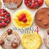 ちょっと小さめ直径10cmのケーキ5種類のケーキから4つのケーキをお選びください!【送料無料】【お試しケーキ】【ネット限定】【誕生日】【記念日】【内祝い】