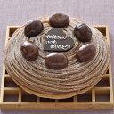 【送料無料!】銀座ル・ブランの『モンブラン』6寸サイズ実店舗で30年以上も人気No.1の看板ケーキ【誕生日】【記念日】【内祝い】 3