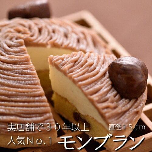 銀座ル・ブランの『モンブラン』5寸サイズ実店舗で30年以上も人気No.1の看板ケーキ 誕生日  記念日  内祝い
