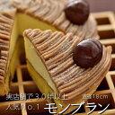 【12/15〜12/27お届け不可】【送料無料!】銀座ル・ブランの『モンブラン』6寸サイズ実店舗で30年以上も人気No.1の看板ケーキ【誕生日】【記念日】【内祝い】