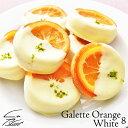 銀座スイーツリキュール香るバレンシアオレンジとホワイトチョコレートの組合せ『ガレットオランジェ・ホワイト』8個入り【内祝い】 その1