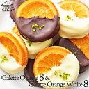 『2種類のガレットオランジェ』16個入り詰合せスイートチョコとホワイトチョコを食べ比べてみて下さい【内祝い】 その1