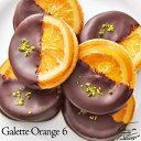 銀座スイーツリキュール香るバレンシアオレンジとスイートチョコレートの組合せ『ガレットオランジェ』6個入り その1