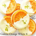 銀座スイーツリキュール香るバレンシアオレンジとホワイトチョコレートの組合せ『ガレットオランジェ・ホワイト』6個入り その1