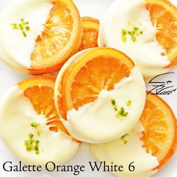 銀座スイーツリキュール香るバレンシアオレンジとホワイトチョコレートの組合せ『ガレットオランジェ・ホワイト』6個入り