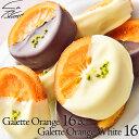銀座スイーツ『2種類のガレットオランジェ』32個入り詰合せスイートチョコとホワイトチョコを食べ比べてみて下さい【内祝い】 その1
