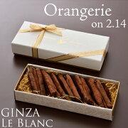 ル・ブラン バレンタイン オレンジ チョコレート オランジェリー