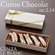 ル・ブラン バレンタイン こだわり レモンピール ホワイト チョコレート シトロン ショコラ