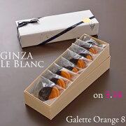 ル・ブラン ホワイト オレンジ ガレットオランジェ