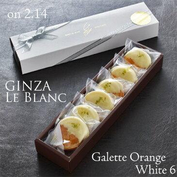 2019 バレンタイン特集『ガレットオランジェ・ホワイト』6個入りリキュール香るバレンシアオレンジとホワイトチョコレートの組合せ
