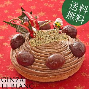 銀座ル・ブランのX'masケーキフランス産の特製マロンクリームが特長のケーキ『モンブラン』(直...