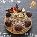 【銀座ル・ブランのX'masケーキ】フランス産の特製マロンクリームが特長のケーキ『モンブラン』(直径15cm・栗6個乗せ)【送料無料】【ネット限定】【smtb-T】【RCP】