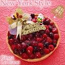 【銀座ル・ブランのX'masケーキ】果実の酸味とコクのあるチーズの相性が絶妙のケーキ『ニューヨークスタイル』【送料無料】【ネット限定】【smtb-T】【RCP】