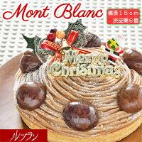 2018 クリスマスケーキ 送料無料!☆フランス産の特製マロンクリームが特長のケーキ『モンブラン』(直径15cm・栗6個乗せ)