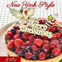 2018 クリスマスケーキ 送料無料!☆果実の酸味とコクのあるチーズの相性が絶妙なケーキ『ニューヨークスタイル』