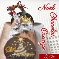 2018 クリスマスケーキ 送料無料!☆オトナかわいい見た目のノエルとなって帰ってきました!『ノエル・ショコラオランジェ』爽やかな味わいのオレンジとマイルドでビターなチョコレートがマッチしたノンアルコールケーキ
